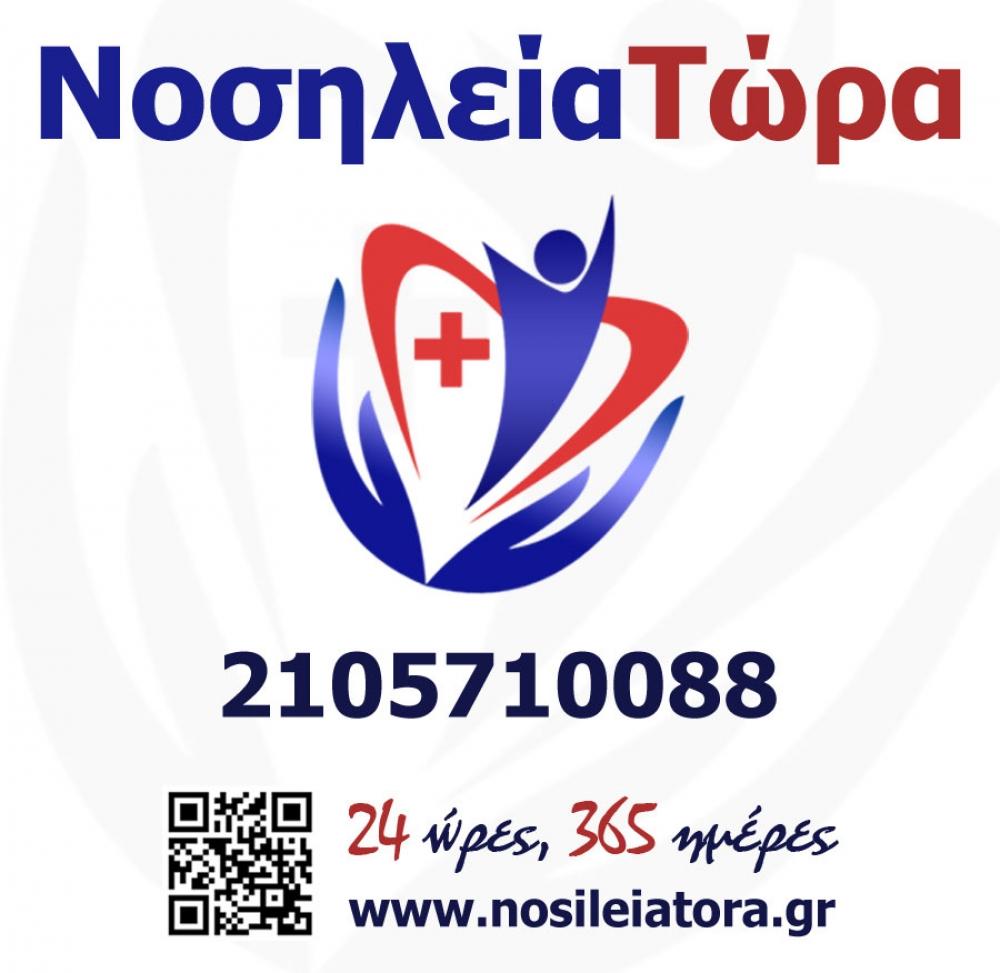 Νοσηλεία Κατ'οίκον